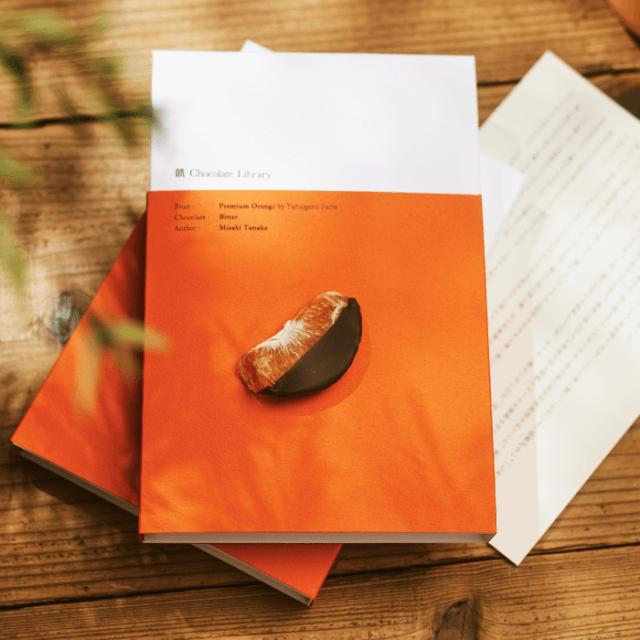 「Chocolate Library」の新シリーズがオフィシャルサイトにて発売